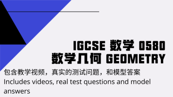 IGCSE (Extended) 数学Geometry几何复习材料包