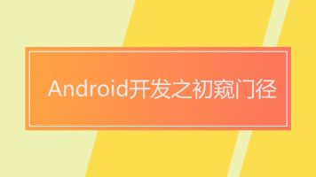 Android开发之初窥门径