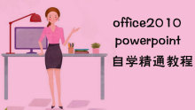 office2010powerpoint自学精通教程