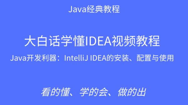 Java开发利器:IntelliJ IDEA的安装、配置与使用