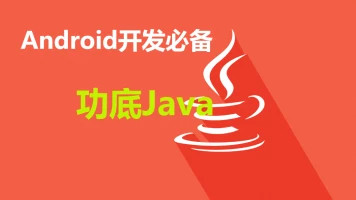 Android开发-功底Java