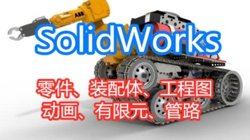 Solidworks 应用