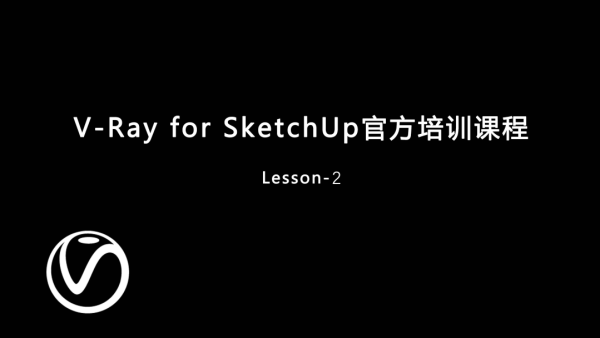V-Ray 3.6 For SketchUp官方培训课程(第二课)