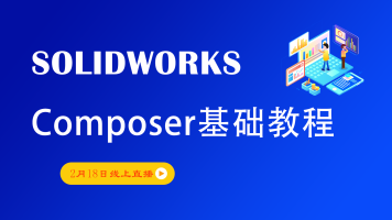 SOLIDWORKS Composer 基础教程