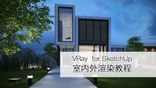 VRay 2.0 for SketchUp 室内外渲染教程