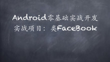 Android零基础商业实战开发精讲视频课程【类Facebook】