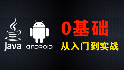 Java+Android+H5【0基础到实战,免费直播】